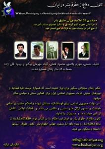 اطلاعیه 387 کانون دفاع از حقوق بشر در ایران
